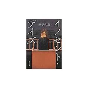 出版社名:新潮社 著者名:早見和真 シリーズ名:新潮文庫 発行年月:2017年03月 キーワード:イ...