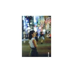 出版社名:新潮社 著者名:荻上チキ シリーズ名:新潮文庫 発行年月:2017年11月 キーワード:カ...