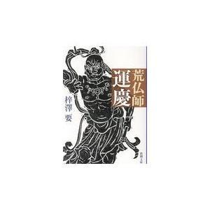 荒仏師運慶/梓澤要
