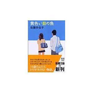 黄色い目の魚(さかな)/佐藤多佳子