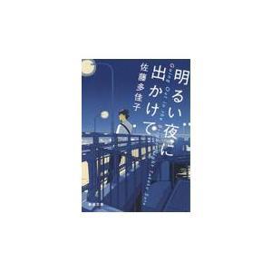 明るい夜に出かけて/佐藤多佳子