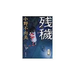 出版社名:新潮社 著者名:小野不由美 シリーズ名:新潮文庫 発行年月:2015年08月 キーワード:...