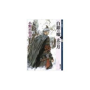 白銀の墟 玄の月 第二巻/小野不由美