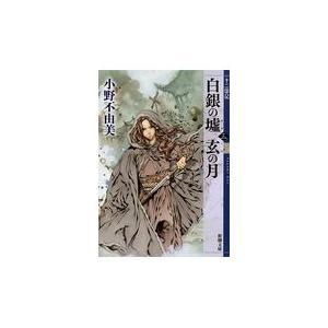 白銀の墟 玄の月 第三巻/小野不由美