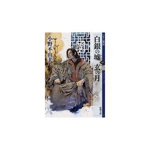 白銀の墟 玄の月 第四巻/小野不由美