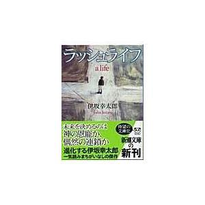 ラッシュライフ/伊坂幸太郎の関連商品9