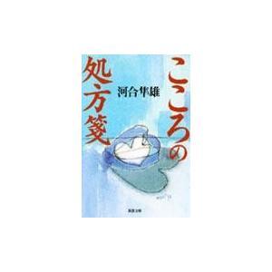 こころの処方箋/河合隼雄