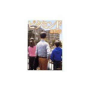 出版社名:新潮社 著者名:重松清 シリーズ名:新潮文庫 発行年月:2003年06月 キーワード:ビタ...