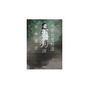 今昔百鬼拾遺天狗/京極夏彦