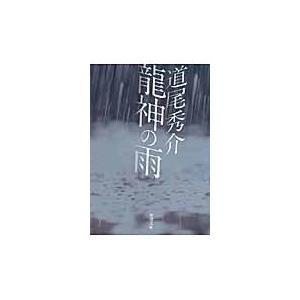 龍神の雨/道尾秀介