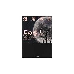 月の恋人/道尾秀介