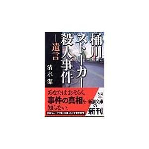 桶川ストーカー殺人事件/清水潔(ジャーナリス