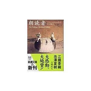 朗読者/ベルンハルト・シュリ
