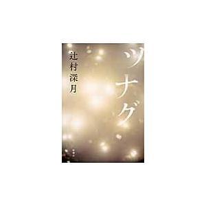 ツナグ/辻村深月