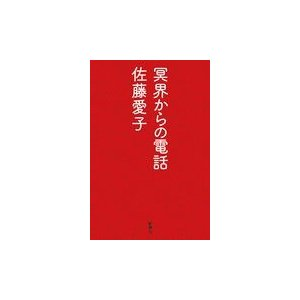 冥界からの電話/佐藤愛子(作家)|honyaclubbook