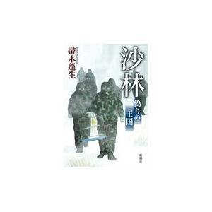 沙林/帚木蓬生 Honya Club.com PayPayモール店