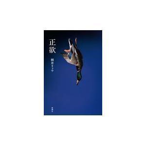正欲/朝井リョウ Honya Club.com PayPayモール店