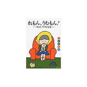 出版社名:新潮社 著者名:はるな檸檬 発行年月:2016年03月 キーワード:レモン ウムモン、ハル...