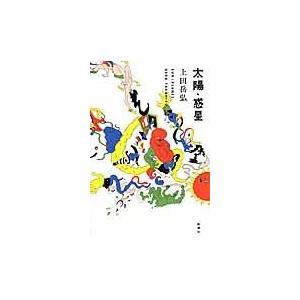 出版社名:新潮社 著者名:上田岳弘 発行年月:2014年11月 キーワード:タイヨウ ワクセイ、ウエ...