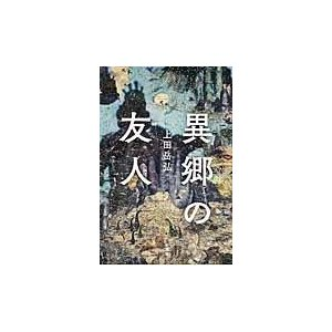 出版社名:新潮社 著者名:上田岳弘 発行年月:2016年01月 キーワード:イキョウ ノ ユウジン、...