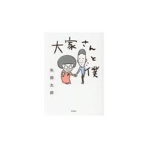大家さんと僕/矢部太郎の商品画像