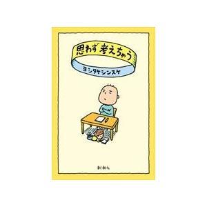 思わず考えちゃう/ヨシタケシンスケ
