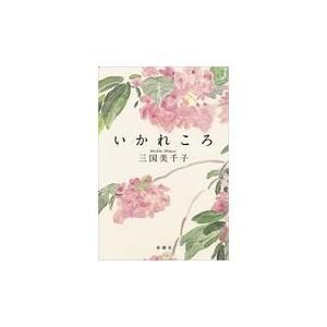 いかれころ/三国美千子