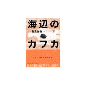 出版社名:新潮社 著者名:村上春樹 発行年月:2002年09月 キーワード:ウミベ ノ カフカ*KA...