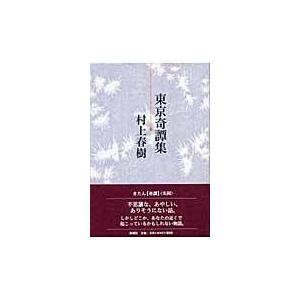 出版社名:新潮社 著者名:村上春樹 発行年月:2005年09月 キーワード:トウキョウ キタンシュウ...