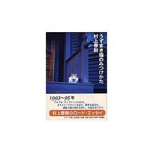 うずまき猫のみつけかた 新装版/村上春樹