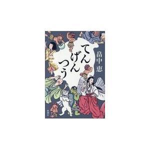 てんげんつう/畠中恵