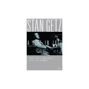 スタン・ゲッツ音楽を生きる/ドナルド.L.マギン
