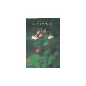 センス・オブ・ワンダー/レイチェル・ルイス・の関連商品6