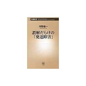 出版社名:新潮社 著者名:河野俊一 シリーズ名:新潮新書 発行年月:2012年11月 キーワード:ゴ...