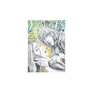 出版社名:新潮社 著者名:古屋兎丸、太宰治 シリーズ名:バンチコミックス 発行年月:2011年06月...