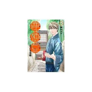 出版社名:新潮社 著者名:清水ユウ シリーズ名:バンチコミックス 発行年月:2014年07月 キーワ...