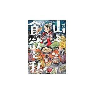 出版社名:新潮社 著者名:信濃川日出雄 シリーズ名:バンチコミックス 発行年月:2016年08月 キ...