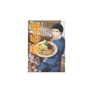 出版社名:新潮社 著者名:清水ユウ シリーズ名:バンチコミックス 発行年月:2017年06月 キーワ...