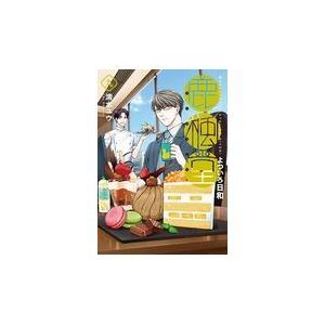 出版社名:新潮社 著者名:清水ユウ シリーズ名:バンチコミックス 発行年月:2018年10月 キーワ...