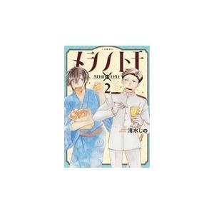 出版社名:新潮社 著者名:清水しの シリーズ名:バンチコミックス 発行年月:2018年11月 キーワ...