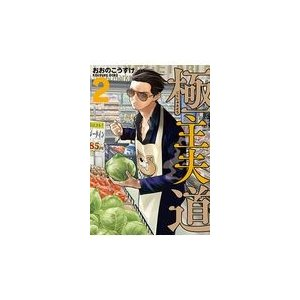 出版社名:新潮社 著者名:おおのこうすけ シリーズ名:バンチコミックス 発行年月:2018年12月 ...