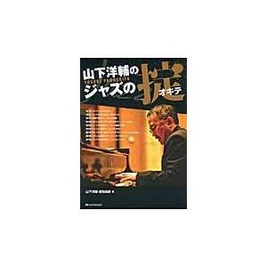 出版社名:全音楽譜出版社 著者名:山下洋輔、香取良彦、アルスノヴァ 発行年月:2015年08月 版:...