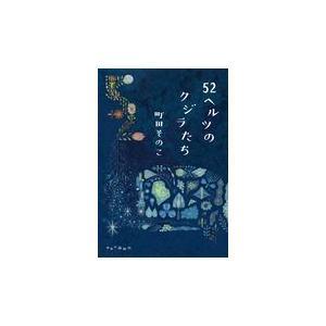 52ヘルツのクジラたち/町田そのこ Honya Club.com PayPayモール店