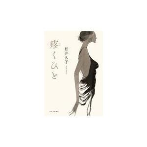 疼くひと/松井久子 Honya Club.com PayPayモール店