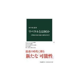 リベラルとは何か/田中拓道 Honya Club.com PayPayモール店