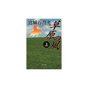 草原の風 上/宮城谷昌光の商品画像