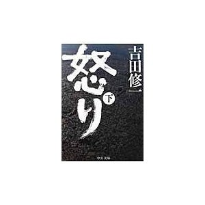 怒り 下/吉田修一の関連商品6