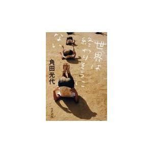 出版社名:中央公論新社 著者名:角田光代 シリーズ名:中公文庫 発行年月:2018年01月 キーワー...