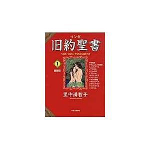 出版社名:中央公論新社 著者名:里中満智子 発行年月:2011年04月 キーワード:マンガ キュウヤ...