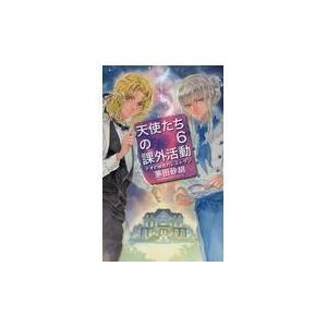 出版社名:中央公論新社 著者名:茅田砂胡 シリーズ名:C・novels fantasia 発行年月:...